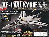 マクロスVF-1バルキリーをつくる(25) 2020年 7/29 号 [雑誌]
