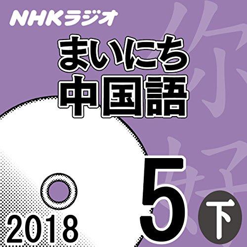 『NHK まいにち中国語 2018年5月号(下)』のカバーアート