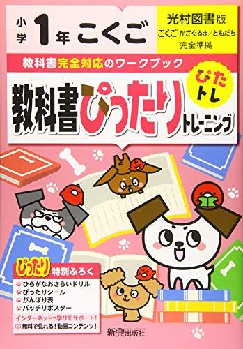 教科書ぴったりトレーニング 小学1年 こくご 光村図書版(教科書完全対応、オールカラー)