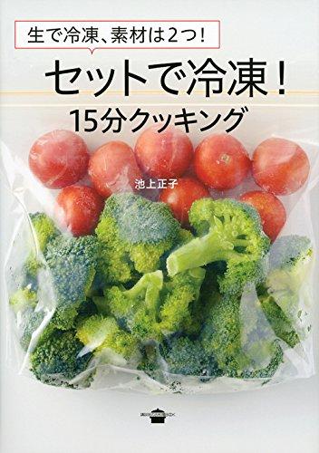 生で冷凍、素材は2つ! セットで冷凍! 15分クッキング (講談社のお料理BOOK)