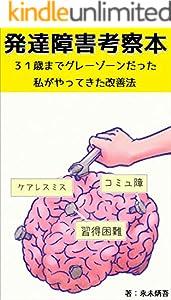 発達障害考察本: 31歳までグレーゾーンだった私がやってきた改善法