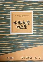 箏 楽譜 「 クリスタルムーン 」 水野利彦 作品集 No.103 生田流 琴 koto
