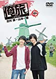 「俺旅。~オランダ~」前編 北村諒×山本一慶[DVD]