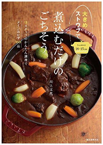 大きめストウブで煮込むだけのごちそう (3ステップのかんたん調理でメインおかず60品)