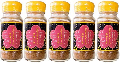 ソルトクイーンスモーク 70g×5本(燻製塩)おうちで簡単燻製料理(桜のチップで燻した塩)かけるだけで燻製の風味を楽しむことが出来る燻製塩です