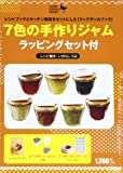 7色の手づくりジャムラッピングセット付 ([文具])