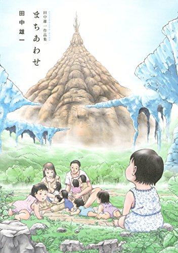 田中雄一作品集 まちあわせ (アフタヌーンコミックス)