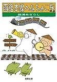 函館本線へなちょこ旅 : 1 (双葉文庫)