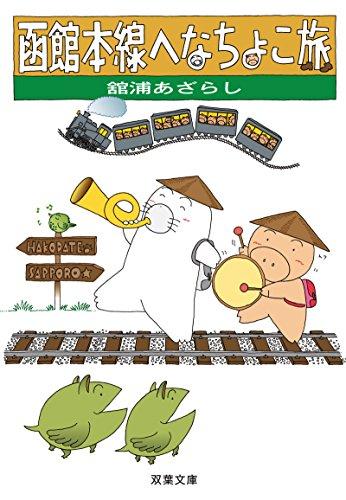 函館本線へなちょこ旅 : 1 (双葉文庫)の詳細を見る