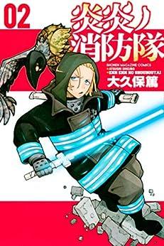 [大久保篤]の炎炎ノ消防隊(2) (週刊少年マガジンコミックス)