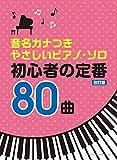 音名カナつきやさしいピアノ・ソロ 初心者の定番80曲[改訂版]