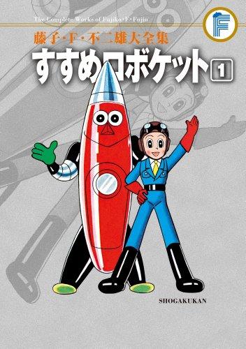 藤子・F・不二雄大全集 すすめロボケット (1) - 藤子・F・ 不二雄