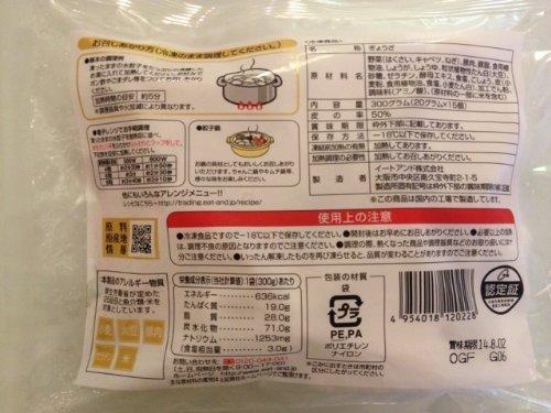 水餃子14~16個入×6袋セット