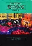 殺害者のK (ハヤカワ・ミステリ文庫)