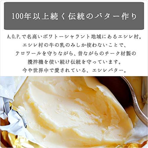 エシレ『バターブロック食塩不使用』