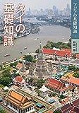 タイの基礎知識 (アジアの基礎知識)