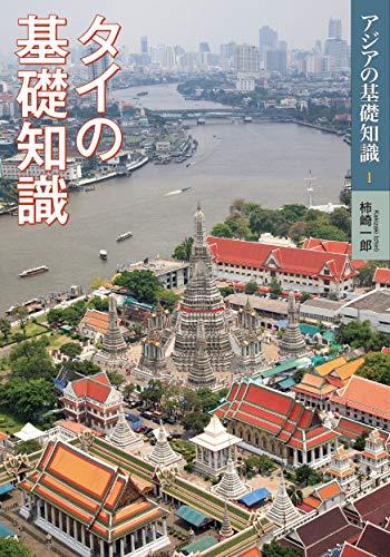 タイの基礎知識 (アジアの基礎知識)の詳細を見る