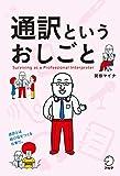 通訳というおしごと アルク はたらく×英語シリーズ