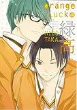 orangeLuck緑高 (F-Book Selection)