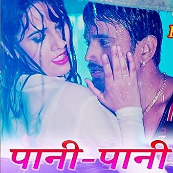 Manva Bhail Ba Pani Pani (Bhojpuri Romantic Song)