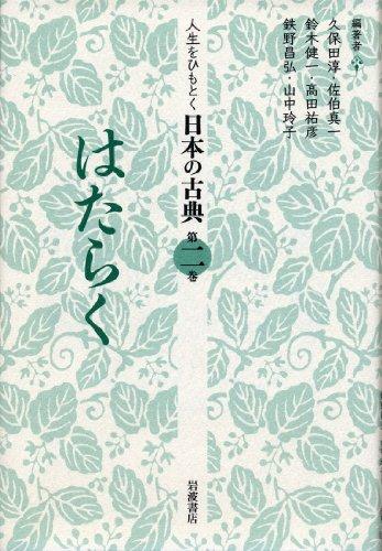 はたらく (人生をひもとく 日本の古典 第二巻)の詳細を見る