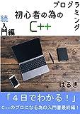 プログラミング初心者の為のC++続・入門編: たった4日で基礎が分かる!初心者の為だけの入門書! プログラミング初心者の為のC++