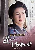 遅いしあわせ[DVD]