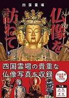四国霊場 仏像を訪ねて 下