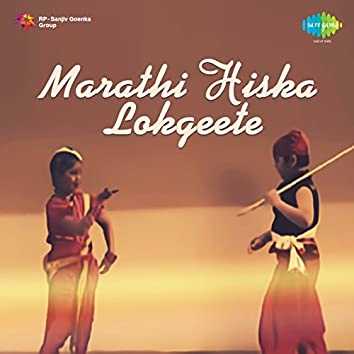 Marathi Hiska Lokgeete
