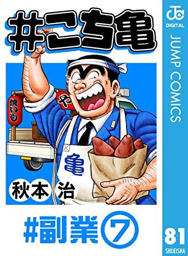 #こち亀 81 #副業‐7 (ジャンプコミックスDIGITAL)