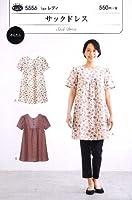 パターン (型紙) サックドレス