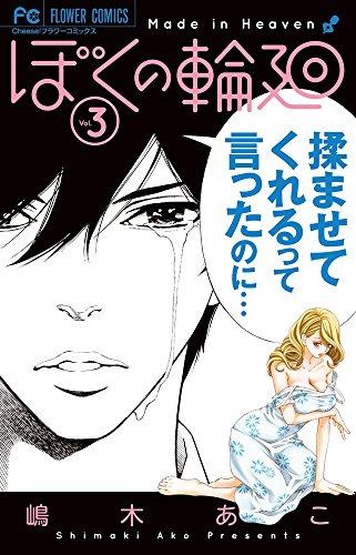 ぼくの輪廻 (3) (フラワーコミックス)