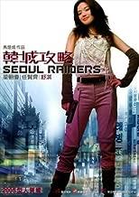Seoul Raiders Movie Poster (27 x 40 Inches - 69cm x 102cm) (2005) Hong Kong -(Begüm Birgören)(Haldun Boysan)(Zeynep Eronat)(Ayçin Inci)(Isin Karaca)(Yildiz Kenter)