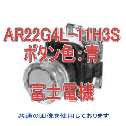富士電機 照光押しボタンスイッチ AR・DR22シリーズ AR22G4L-11H3S 青 NN
