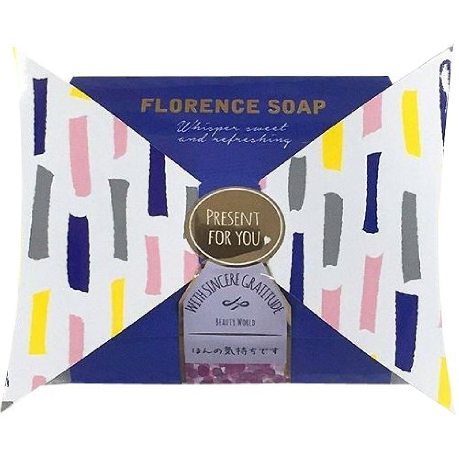 防水更新するロマンチックBW フローレンスの香り石けん リボンパッケージ FSP385 甘く爽やかなささやき (35g)