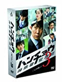 ハンチョウ~神南署安積班~ シリーズ3 DVD-BOX[DVD]