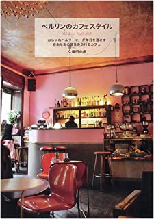 Cafe style in Berlin (2009) ISBN: 4309270778 [Japanese Import]