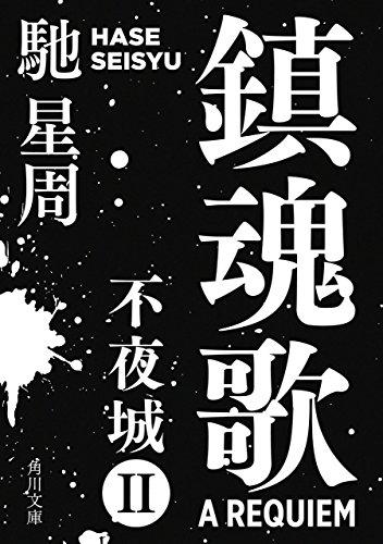 鎮魂歌 不夜城II (角川文庫)