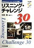 リスニング・チャレンジ30―NHKラジオやさしいビジネス英語 (語学シリーズ)