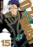 07-GHOST 15巻 (ZERO-SUMコミックス)