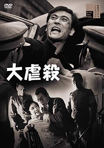 大虐殺 [DVD]