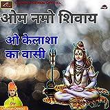 O Kailasho Ke Vasi Bhole Baba (Rajasthani)