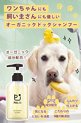 犬シャンプーオーガニック【無添加犬用品】PAL&I犬用シャンプー「リンスが無くてもタオルドライ後にわかるふわふわ感」「低刺激で毎日使えるナチュラルな仕様」「全犬種用」中身が見えるクリアボトル300ml