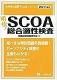 明快! SCOA総合適性検査 [2021年度版] (大学生の就職Focusシリーズ)