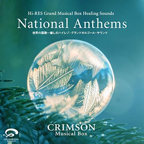 エストニア共和国 : 国歌 ~癒しのハイレゾ・グランドオルゴール・サウンド