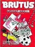 BRUTUS (ブルータス) 1985年 12月15日号 クリスマス遊び大特集 Art in Xmas