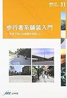 歩行者系舗装入門―安全で安心な路面を目指して (舗装工学ライブラリー)