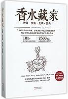 香水藏家(收藏赏鉴选购图典权威典藏版)