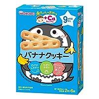 和光堂 赤ちゃんのおやつ バナナクッキー 2枚×6袋 (9ヶ月頃から)【3個セット】