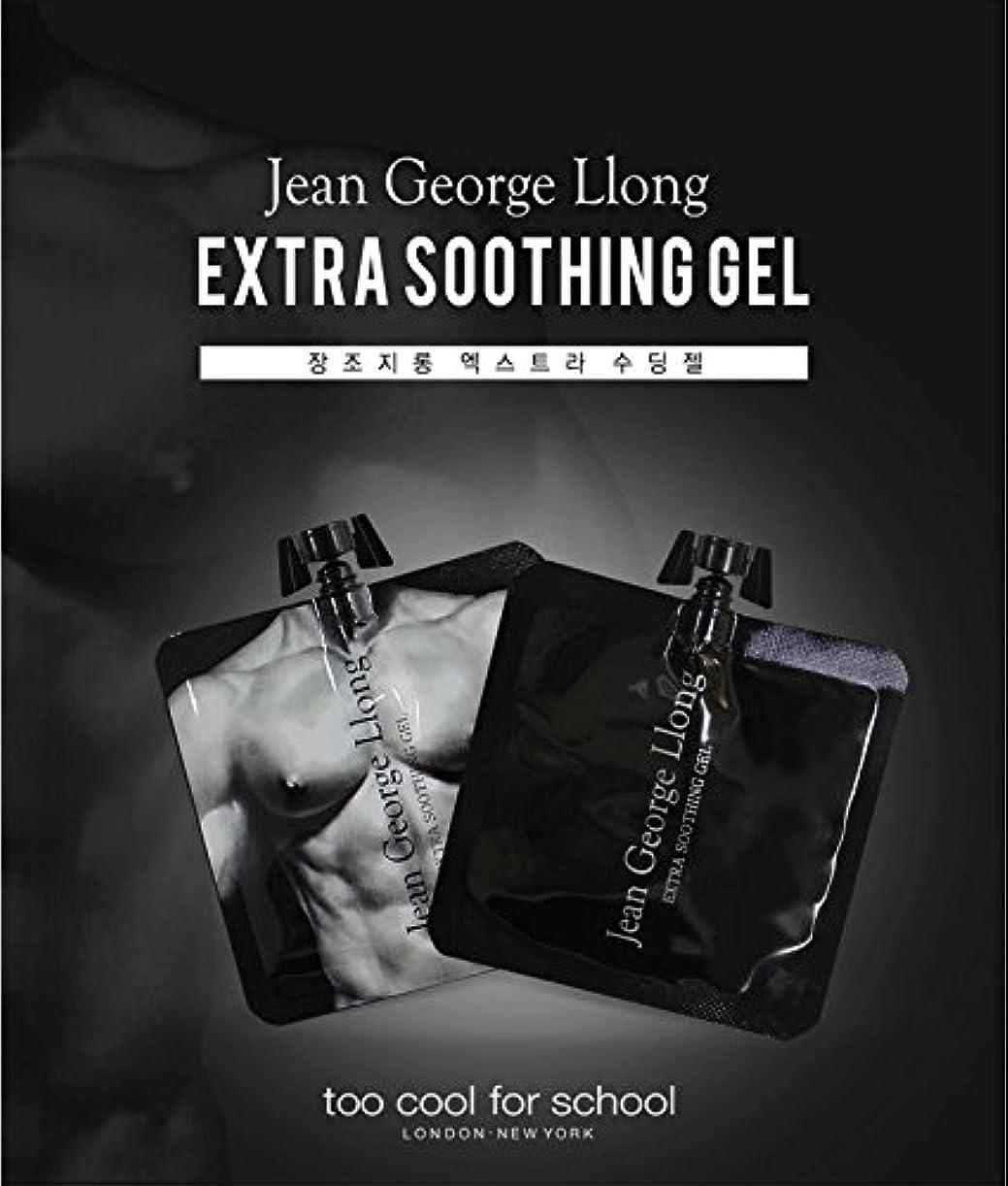 逮捕円形のスキーtoo cool for school Jean George Llong EXTRA SOOTHING GEL 20ml x 3